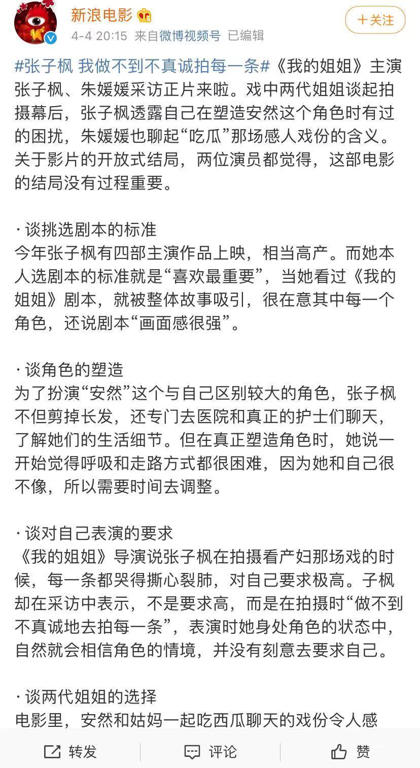 《我的姐姐》张子枫发表幕后感想肖战发文怒斥私生饭娱乐圈怎么了