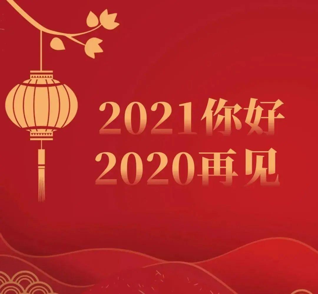 再见2020你好2021配图图片大全,告别2020朋友圈文案