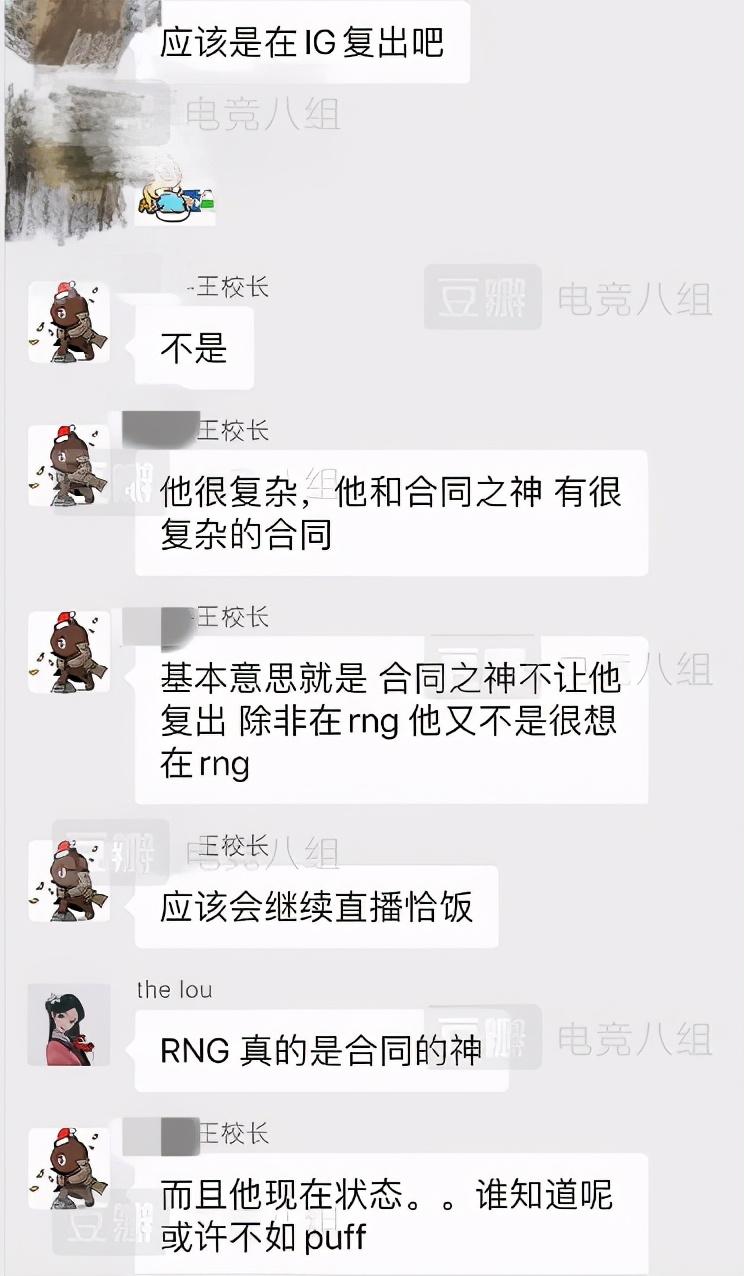 王思聪回应Uzi复出:合同之神RNG是不会让他在IG复出的