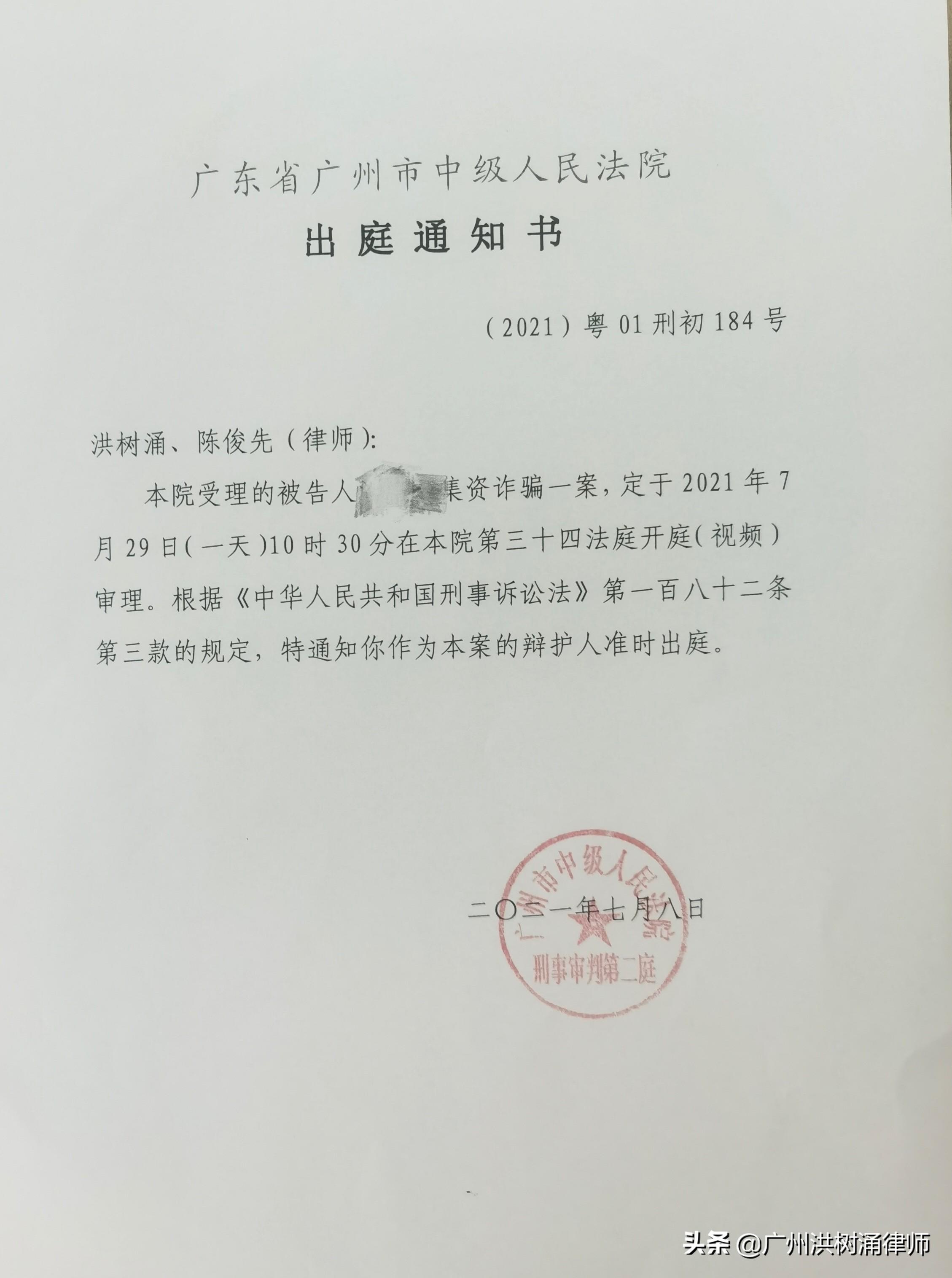 广东泓法刑辩战队洪树涌和陈俊先出庭为温某某涉嫌集资诈骗案辩护