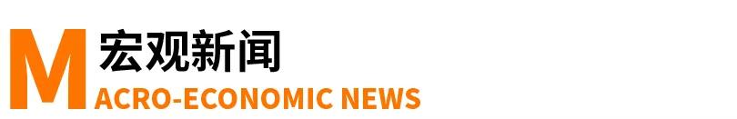 小米集团回应被美国制裁;支付宝等平台不许再卖互联网存款产品
