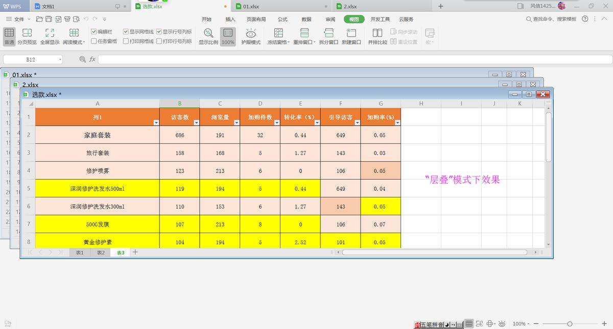 WPS中如何同时查看多个工作表的内容?