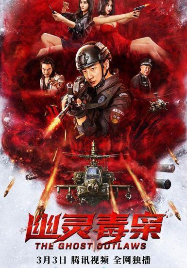 2021动作犯罪《幽灵毒枭》HD1080P.国语中字