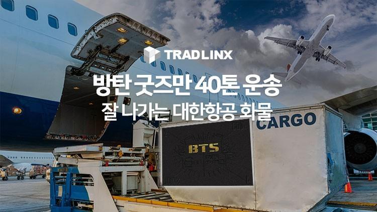 BTS周边商品,每周能卖40吨以上,网友:防弹yyds