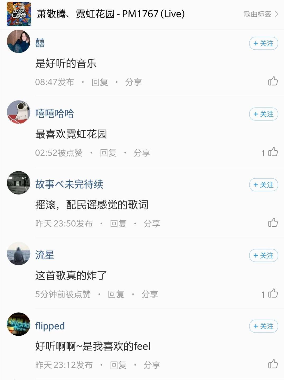 """王嘉尔将""""筷子""""写成歌,酷狗评论:前奏一出来就炸掉了"""