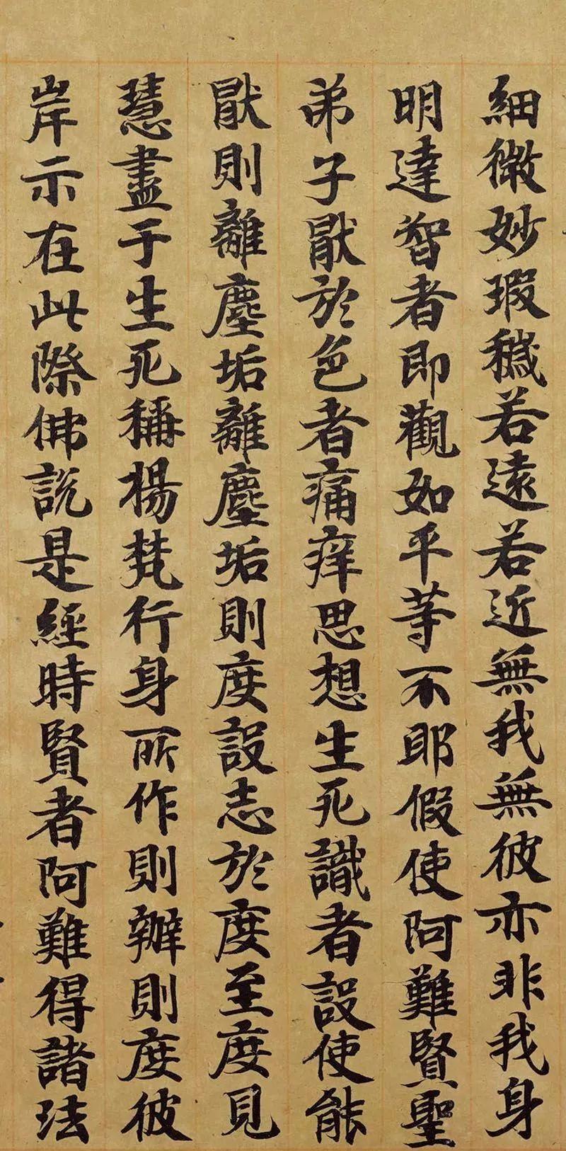 传世楷书:宋人写经卷,精美绝伦