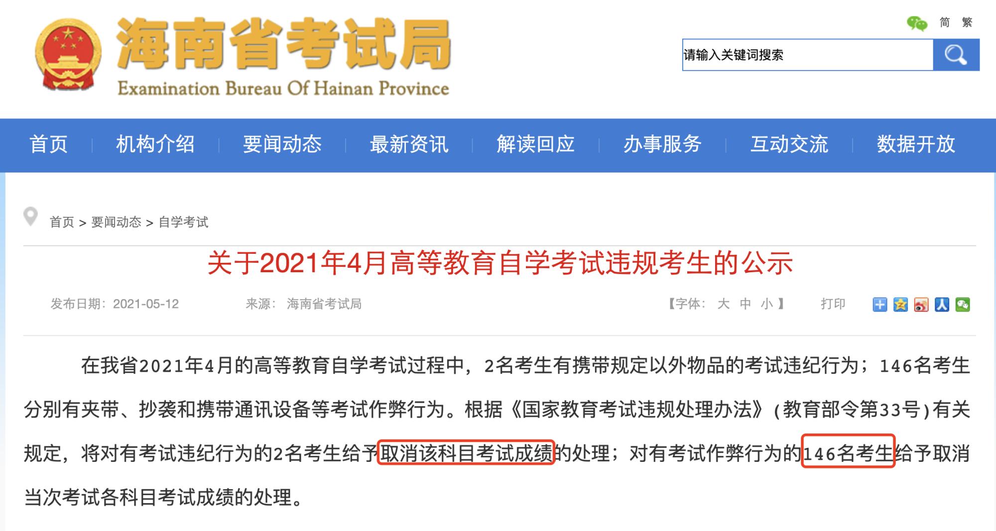 海南自学考试146人作弊,不懂得珍惜机会,自考考试成绩被取消