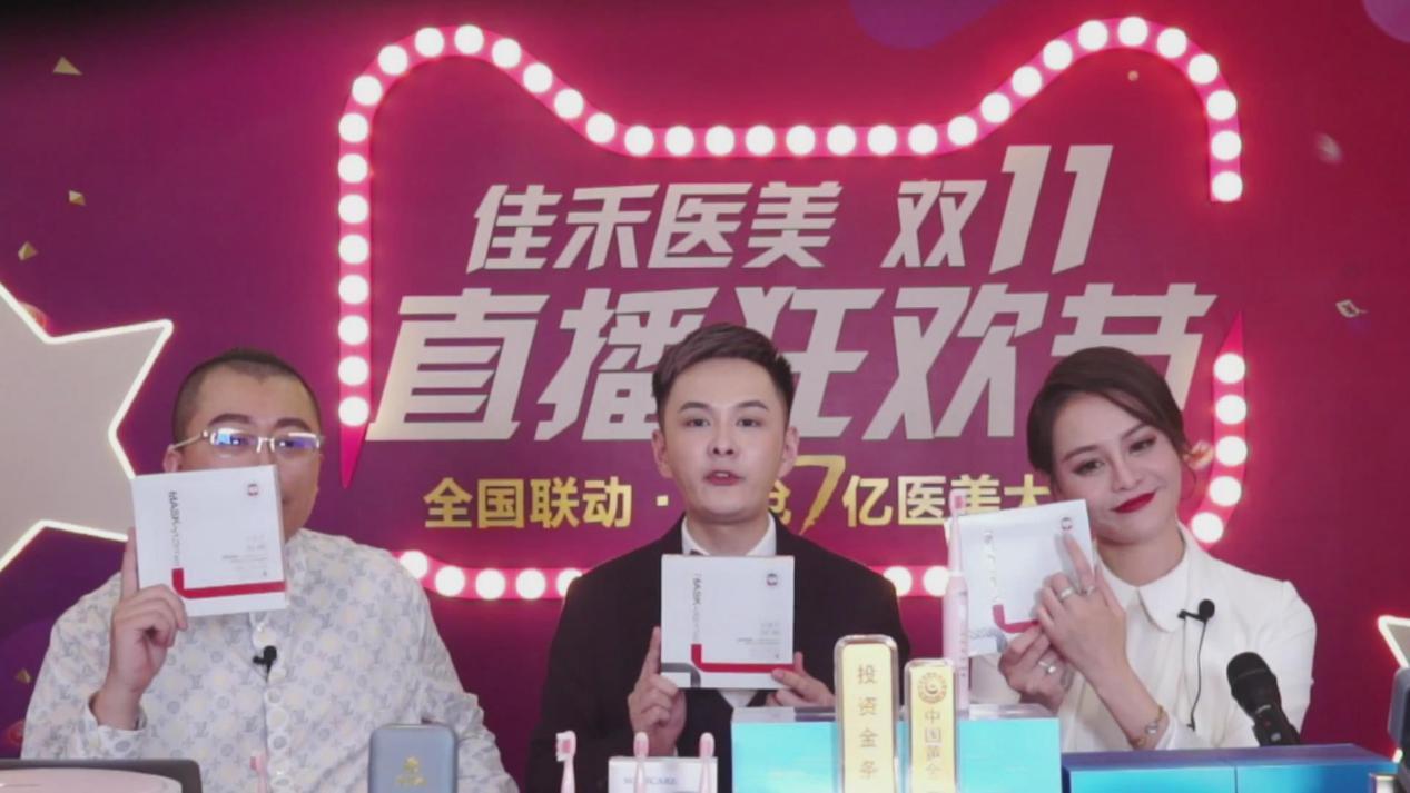 火爆双11∣佳禾医美双11直播狂欢节直播+落地圆满成功