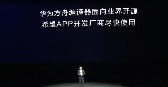 """""""方舟开源,鸿蒙提速""""!华为新系统时代到来-第2张图片-IT新视野"""