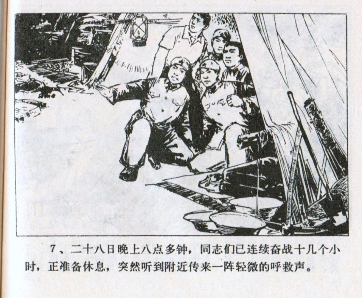 老连环画-唐山系列之十八勇士