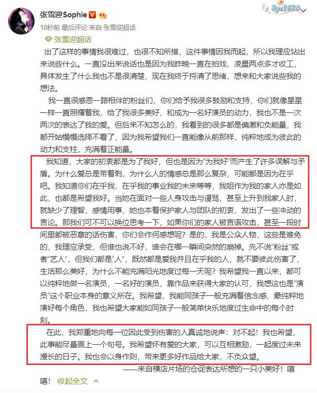 张雪迎发长文回应亲姐姐辱骂粉丝,向受伤害的人真诚道歉:对不起