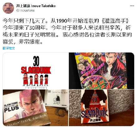 井上雄彦庆《灌篮高手》30周年:祈祷未来的日子光明常驻