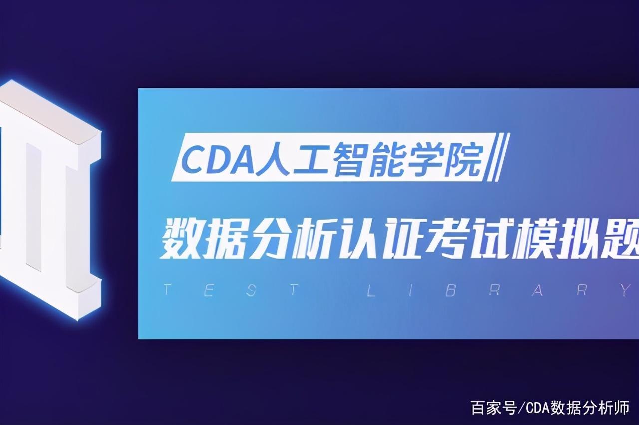 CDA LEVEL II 数据分析认证考试模拟题库(一)