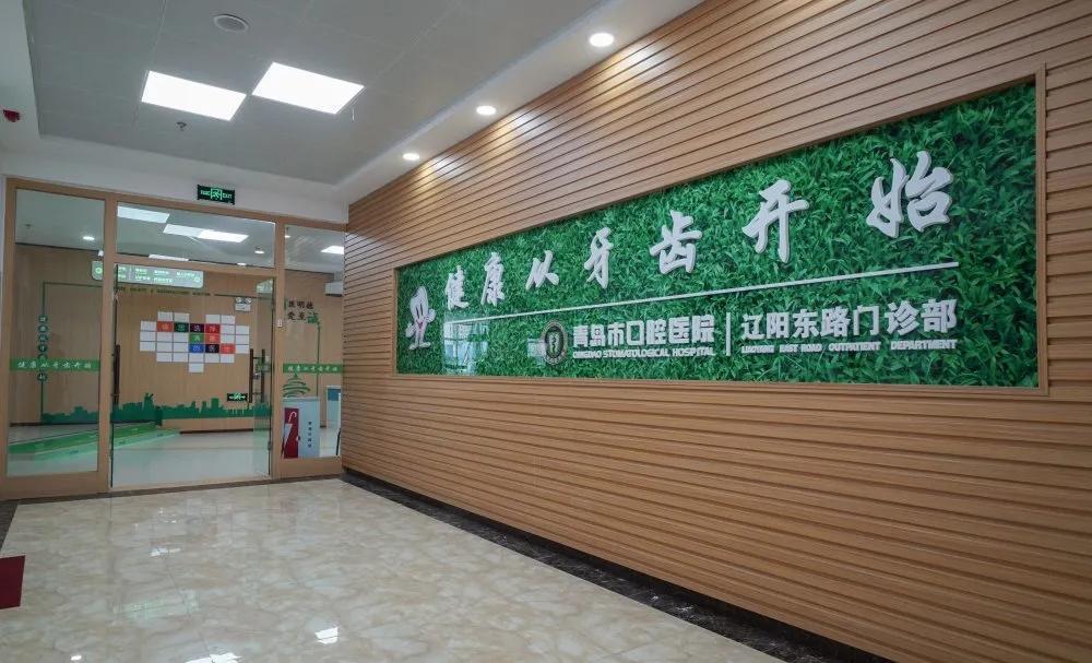 青島市口腔醫院榮獲山東省2020年度優質服務單位榮譽稱號