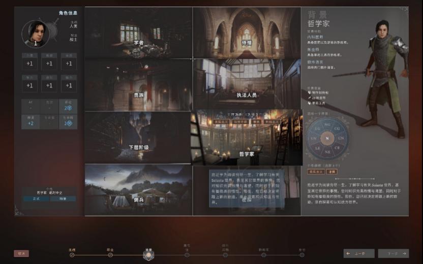 《索拉斯塔:魔导师之冠》—比《博得之门3》更还原DND的游戏