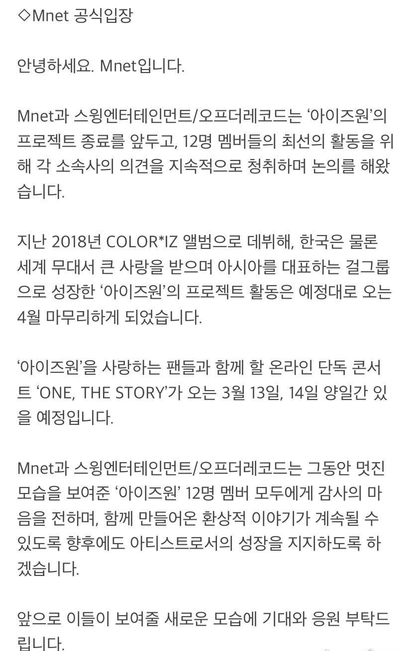 韩国最后一个限定女团即将解散,公司发声明,或以小分队形式回归