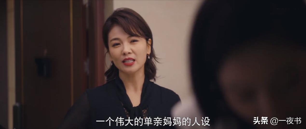 《我是真的爱你》陈娇蕊用孩子立人设,遭萧嫣指责,不配做母亲