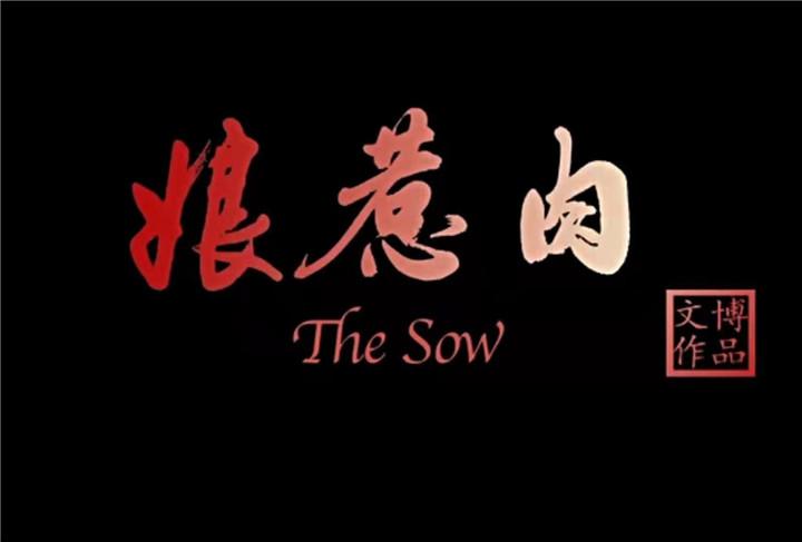 《娘惹肉》:母亲被两个儿子当猪喂,每天上秤、吃饱了往嘴里灌