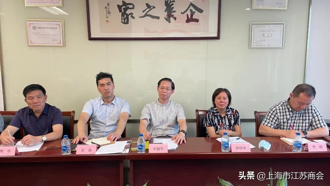 闵行区工商联虹桥商务区商会来访上海市江苏商会交流共建