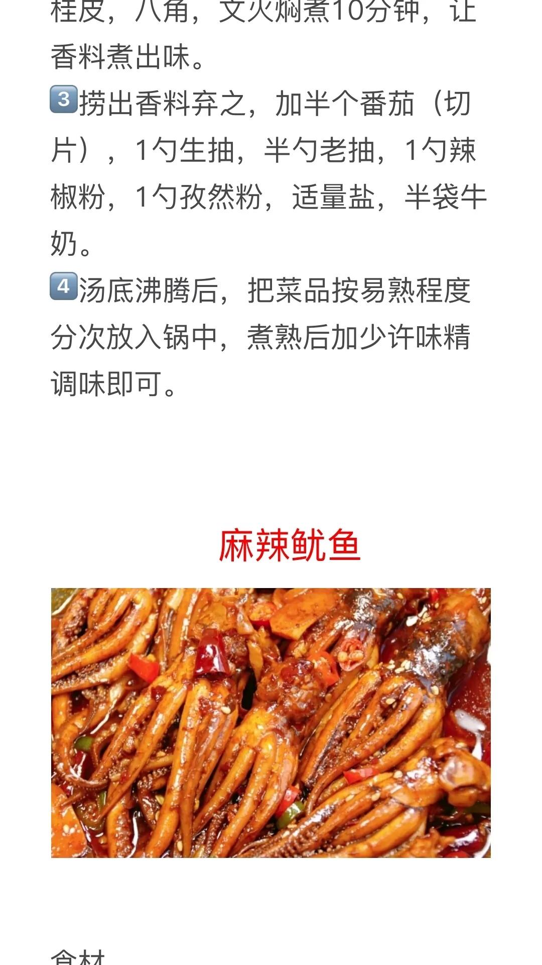 麻辣口味菜做法及配料 美食做法 第19张