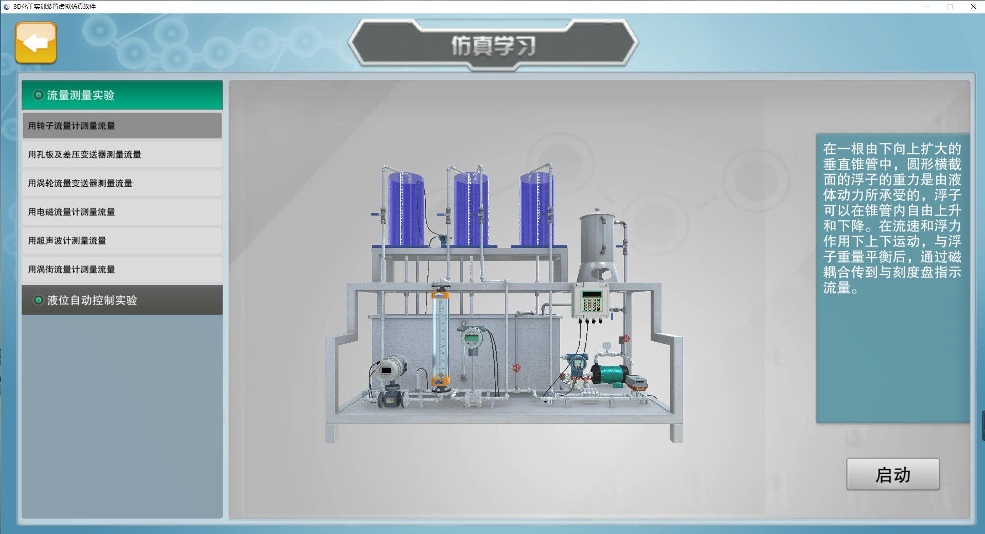 为实验发愁?欧倍尔3D化工实训装置自动控制虚拟仿真软件来帮你