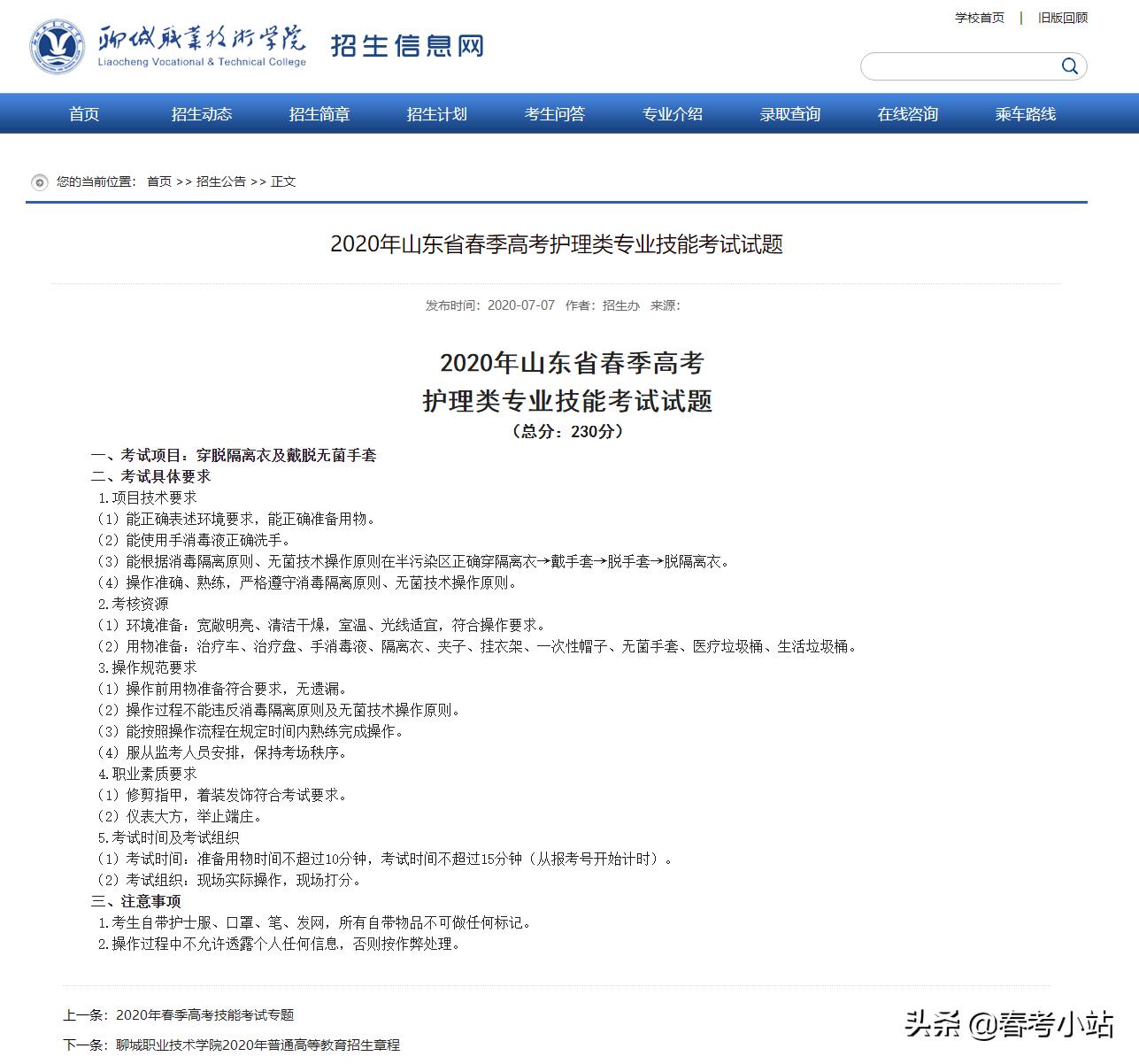 2020年山东省春季高考护理类专业技能考试试题已公布丨转发分享