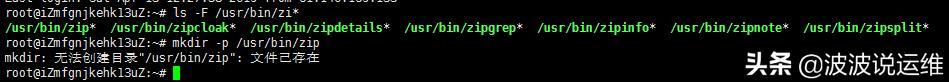 """硬链接和软链接的区别(3分钟让你明白""""软链接""""和""""硬链接""""之间的区别)"""