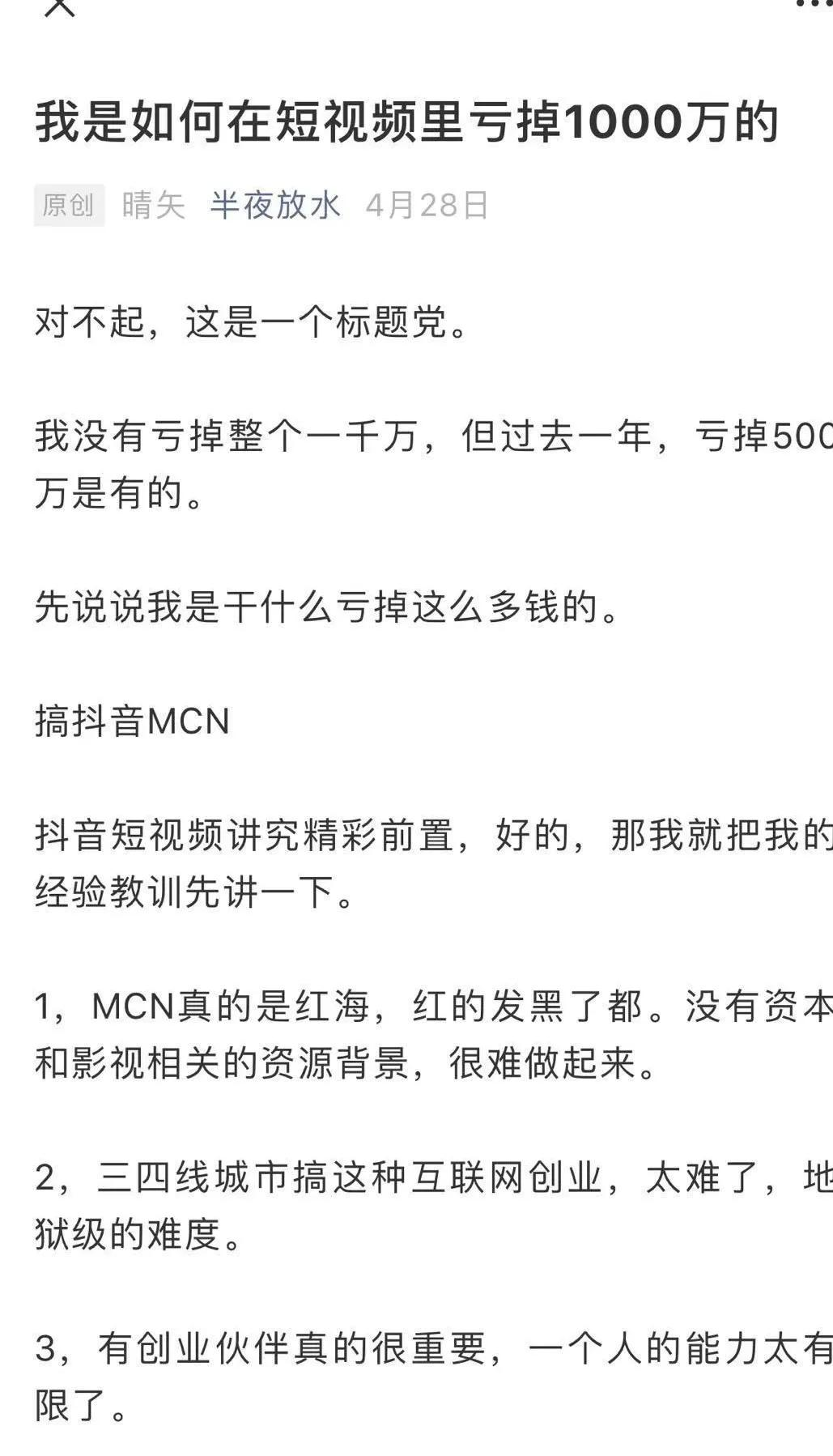 mcn是什么意思(mcn机构是什么)