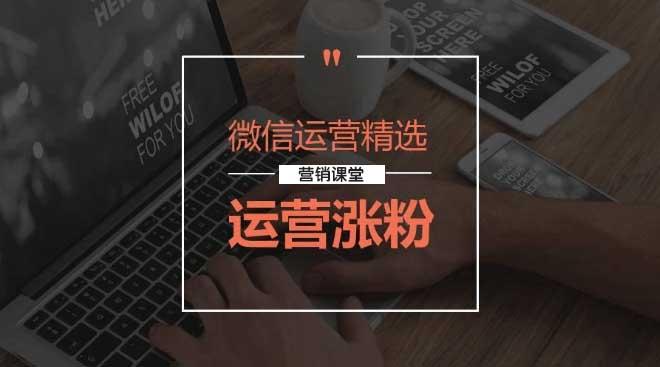 干货:微信裂变营销具体推广新方法,学会它让生意更好做