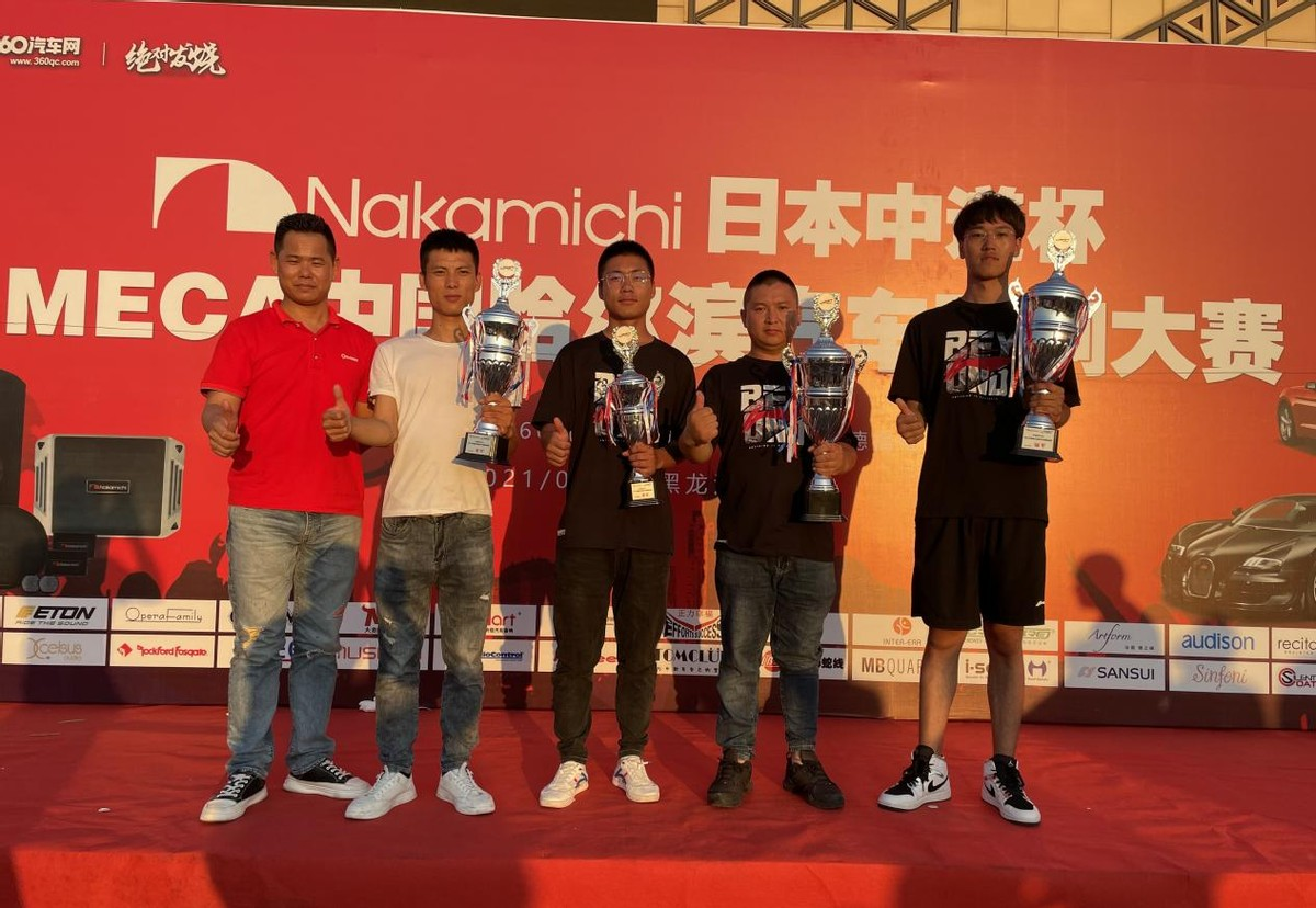 MECA中国改装大赛哈尔滨站 至上音乐车队实力荣获四座奖杯