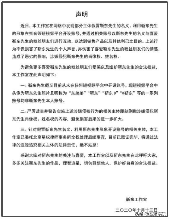 """靳东""""被""""网恋六旬大妈后,工作室发声维权:会追究法律责任"""