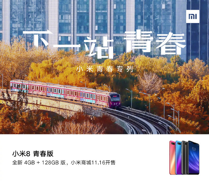 4gB 128GB版本号!小米发布小米8 青春版的最新版本