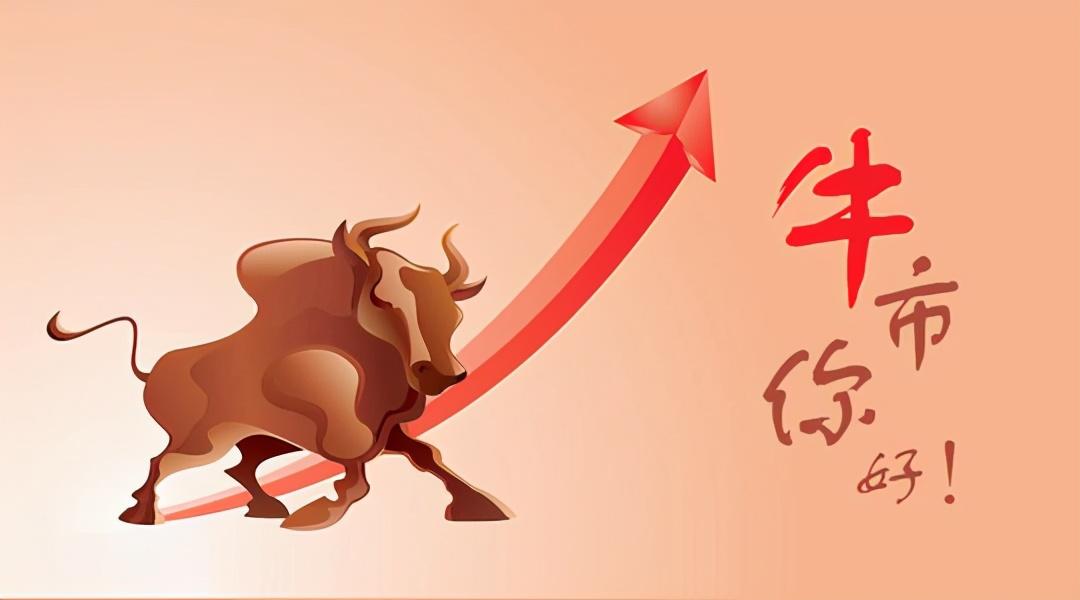 A股是否已经进入大牛市?从哪些方面可以断定A股走牛了?