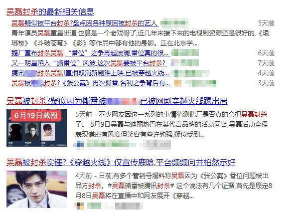 海报被删,《张公案》双男主变大男主,吴磊撕得一手好番