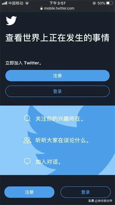 推特官网怎么注册twitter账号