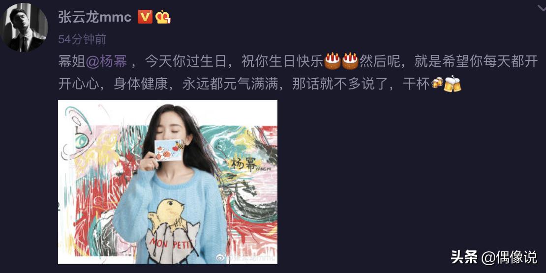 迪丽热巴庆祝杨幂34岁生日,配图却用蔡徐坤黑图,无心之失