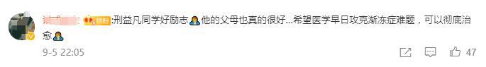 """体重18公斤北航新生到校报到:立志做中国的""""霍金"""""""