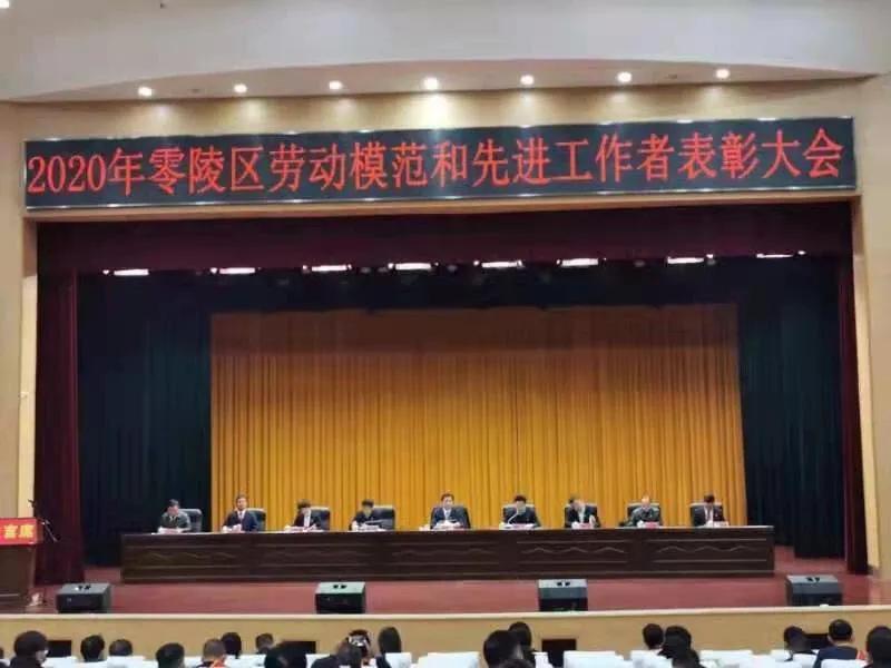 雅大智能科技董事长胡顺开被授予零陵区劳模荣誉