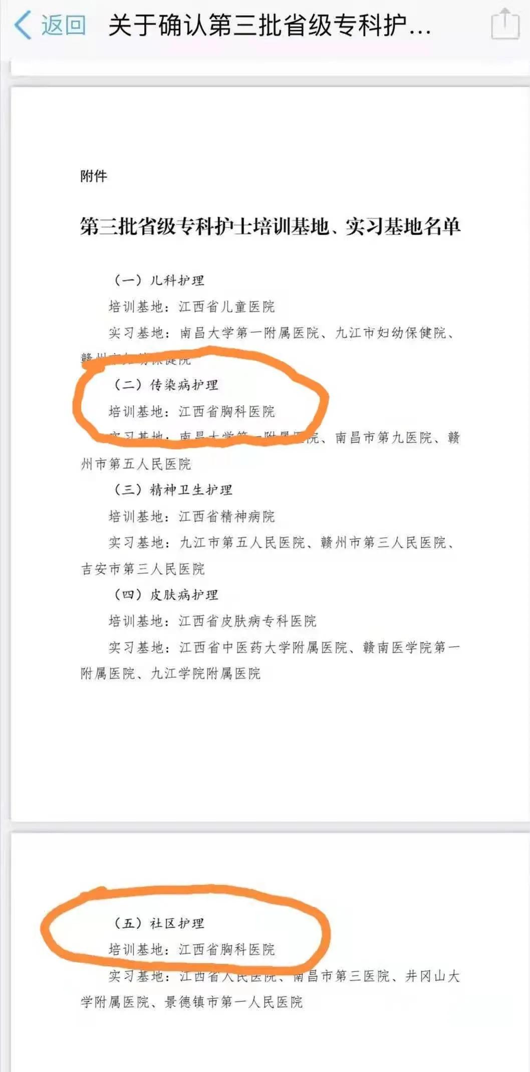 江西省传染病护理培训基地、社区护理培训基地落户我院