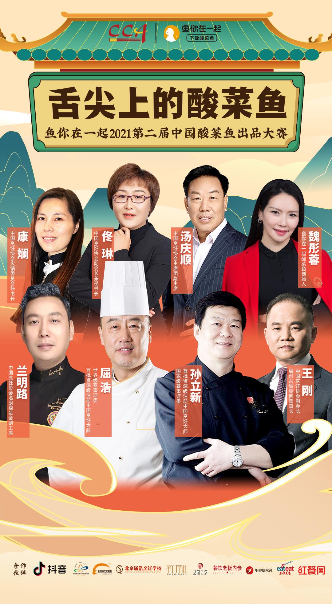 中烹协主办2021第二届酸菜鱼大赛,20万元大奖等你来挑战?