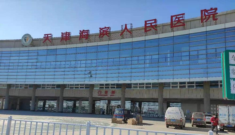天津滨海:海滨人民医院关爱劳模办实事