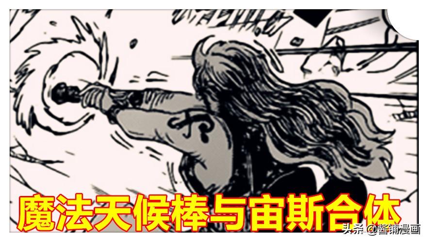 海賊王1015話,娜美天候棒變為強力霍米茲,路飛被強大的角色搭救