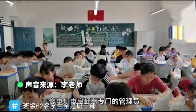 四川一中學62名學生全是班干部,電燈風扇廁所管理員都是職務