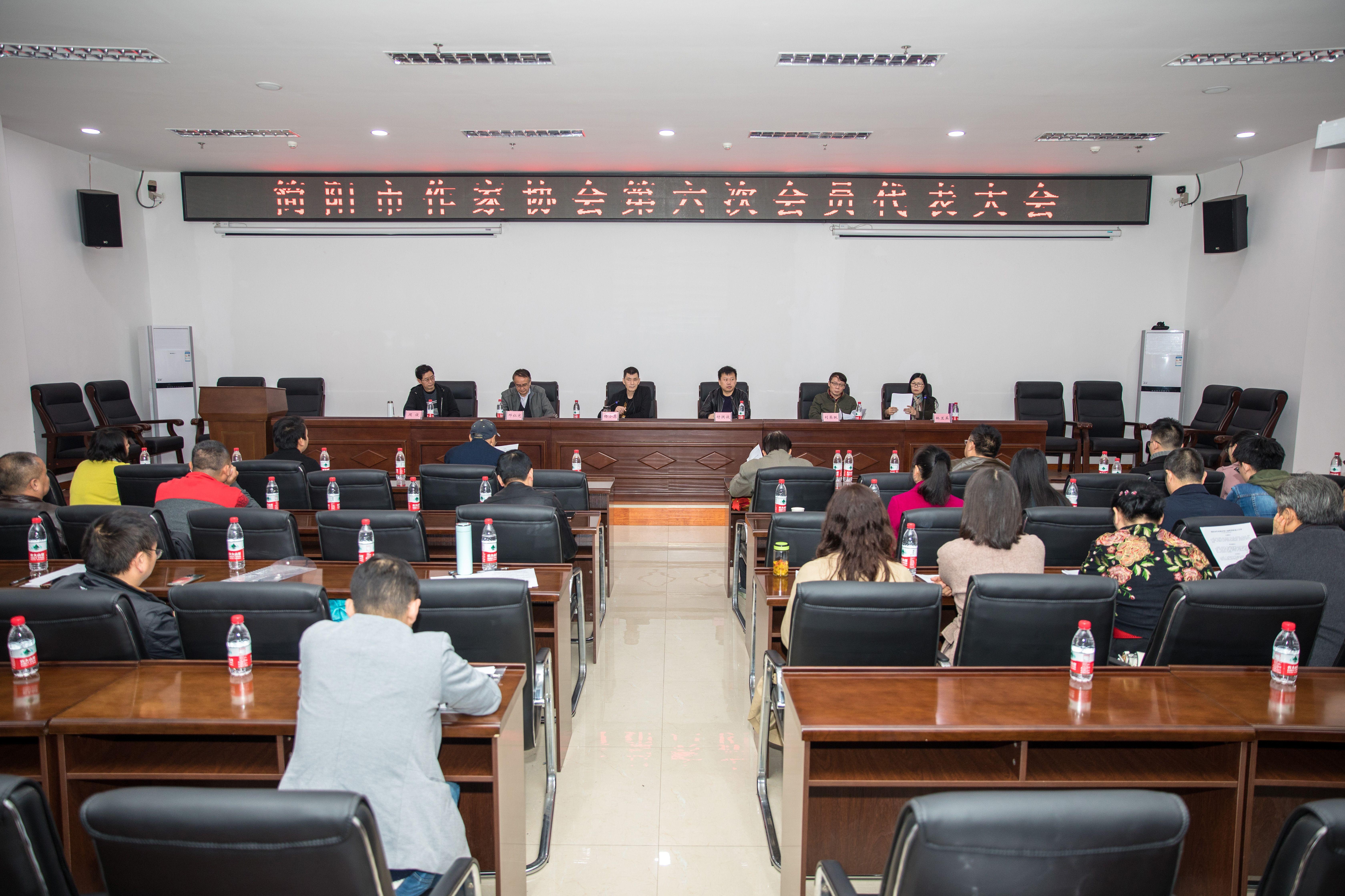 简阳市作家协会第六次会员