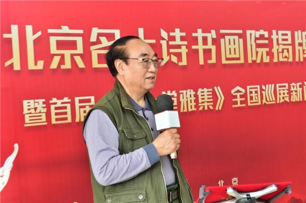 北京名士诗书画院揭牌仪式在京举行