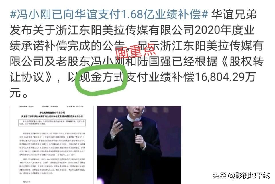 冯小刚1.68亿说给就给,普通人八九百的房租都要犹豫,该管管了
