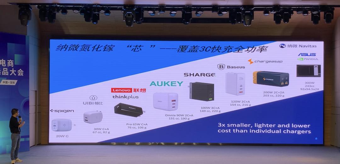 2021中国跨境电商3C配件选品大会精彩回顾-充电头网