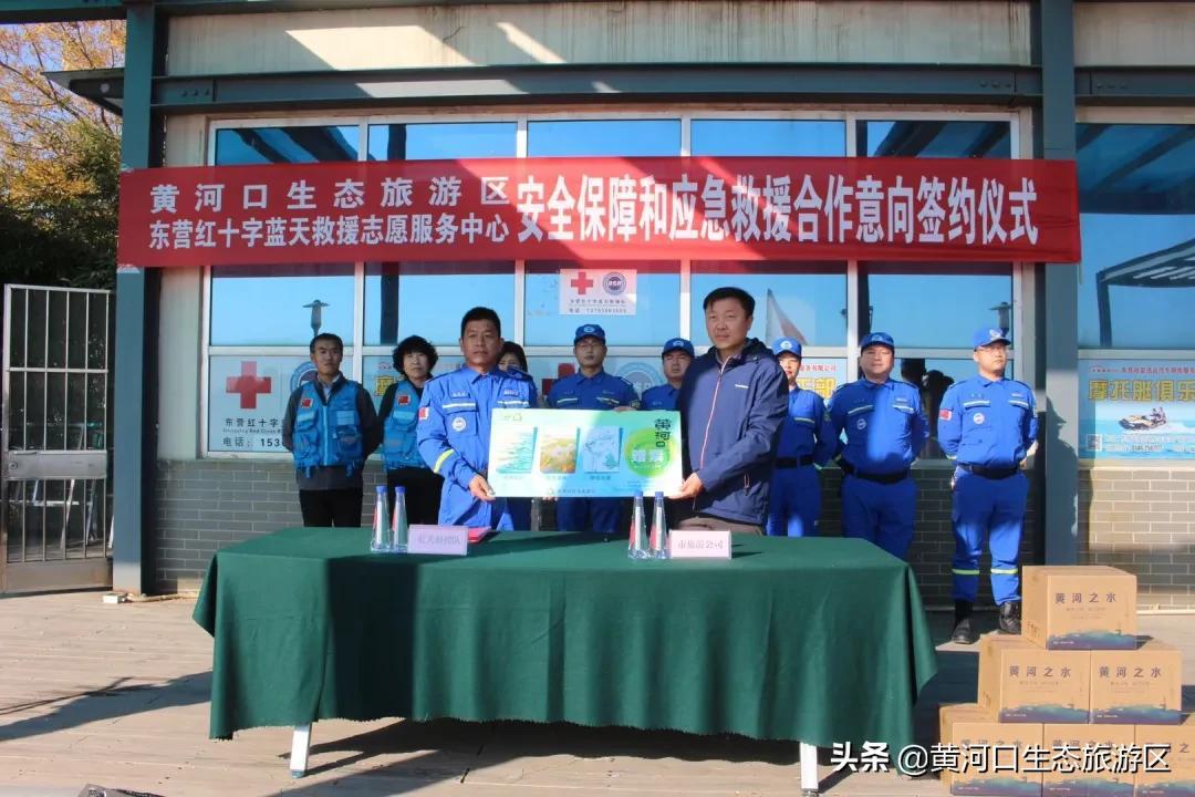 黄河口生态旅游区与东营红十字蓝天救援志愿服务中心签订安全保障和应急救援意向合作书