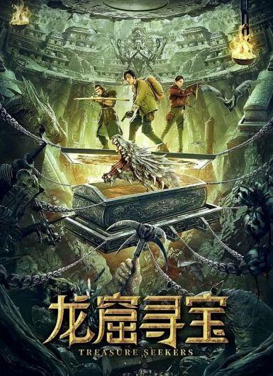 2021奇幻冒险《龙窟寻宝》HD1080P.国语中字