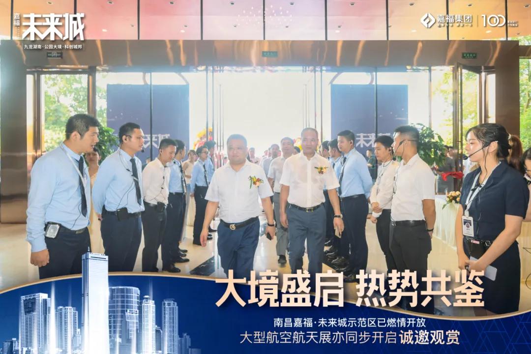 热沸全城   南昌嘉福·未来城示范区开放盛典,圆满落幕